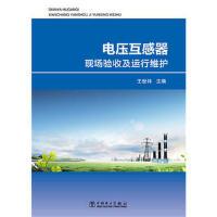 【二手旧书9成新】电压互感器现场验收及运行维护-王世祥-9787512381964 中国电力出版社