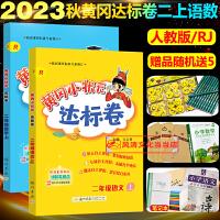 黄冈小状元二年级下册达标卷试卷语文数学全2本人教版2020春部编版