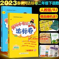 黄冈小状元二年级上册达标卷试卷语文数学全2本人教版2021秋部编版