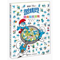 【封面有磨痕-HYST】-蓝精灵2 经典视觉游戏 9787544830782 接力出版社 知礼图书专营店