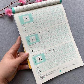 儿童汉字描红本菱形十字格小学生一年级1-2练字帖练习3-4-5-6-7岁宝宝学写字铅笔描红写300字幼儿园学前班大班语文笔画笔顺笔划书