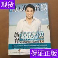 [二手旧书9成新]时尚芭莎2008年9月号 男士版 封面人物李连杰 带?