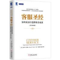 客服圣经:如何成功打造顾客忠诚度(原书第6版) [美] 保罗R.蒂姆(Paul R.Timm),韦福祥,张晓 等 机械