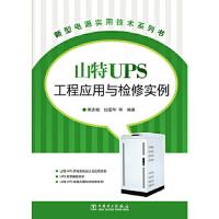 新型电源实用技术系列书 山特UPS工程应用与检修实例周志敏 等9787512348806中国电力出版社