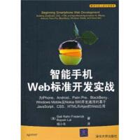 智能手机Web标准开发实战[美] 费雷德里克,[美] 拉尔,杨小冬9787302241034清华大学出版社