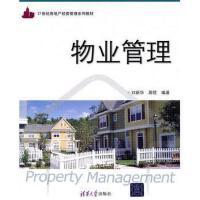 【二手旧书8成新】物业管理 刘新华 周哲 清华大学 9787302247920