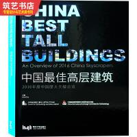 中国佳高层建筑 中英文对照 2016年度中国摩天大楼总览 建筑设计书籍