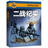 二战纪实――老枪(CCTV中国纪录菁华版,是中央电视台多频道纪录片的精华)