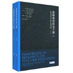 教师教育研究手册:变革世界中的永恒问题(第三版)(上下册)