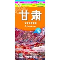 新版甘肃省交通旅游图(年度新版)