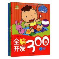 全脑开发300 600题234两二三四岁三本幼儿左右脑开发图书学前专注力训练思维升级启蒙早教畅销书左右脑潜能开发绘本益