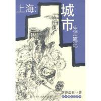 【二手正版9成新现货包邮】 上海:城市生活笔记 浪得虚名 格致出版社 9787543208254
