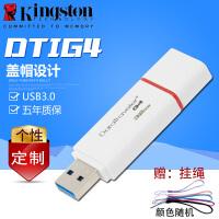 包邮送挂绳 金士顿 32g u盘 64g DTIG4 优盘 128G 高速 32gb U盘 商务 16G 个性定制US