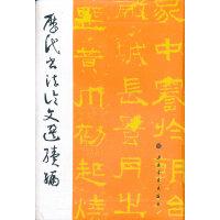 历代书法论文选续编(新版) 9787547904350 崔尔平 上海书画出版社
