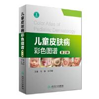 【正版现货】儿童皮肤病彩色图谱(第2版) 马琳、徐子刚 9787117245173 人民卫生出版社