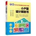 【正版现货】小户型设计解剖书 [日] X-Knowledge 9787553762630 江苏凤凰科学技术出版
