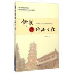 【全新直发】佛教与佛山文化 刘正刚 9787533333201 齐鲁书社