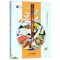 云南宴/舌尖上的云南饮食文化系列丛书