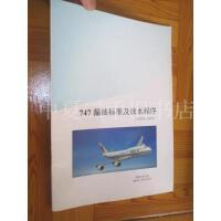 [二手旧书9成新]747漏油标准及放水程序(大16开) /第四飞行大队