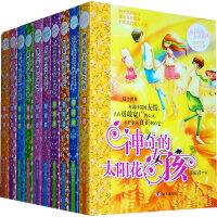 辫子姐姐心灵花园(全10册)
