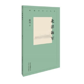 新编历史小丛书 北洋海军