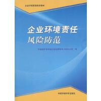 企业环境责任风险防范 环境保护环境应急指挥领导小组办公室 编 9787511105691 中国环境科学出版社【直发】 达