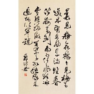 郭沫若 《书法》