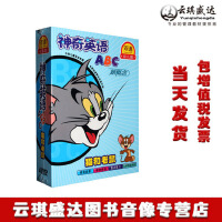 正版儿童早教光盘迪士尼神奇英语 幼儿启蒙英语猫和老鼠