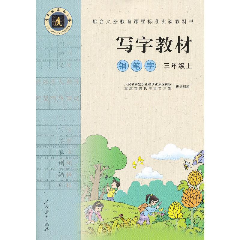 写字教材(庹氏回米格字帖)钢笔字  三年级上(配合义务教育课程标准实验教科书·)