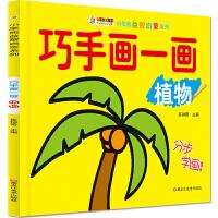 24开小笨熊益智启蒙系列(1170701Q00)巧手画一画植物
