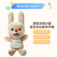 麦克米伦原版进口幼儿英语教材 doodle town 教师手偶娃娃教具
