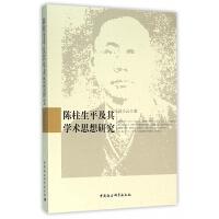 陈柱生平及其学术思想研究
