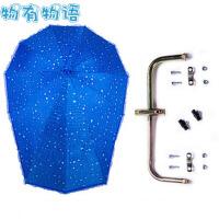 物有物语 电动车雨棚 男女成人大号摩托车电瓶车伞挡雨披带支架防紫外线雨伞太阳伞