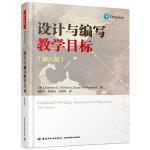 [正版图书-TT]--万千教育 设计与编写教学目标(第八版) 9787518415946