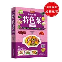 【包邮】外婆家的特色菜1688 甘智荣 黑龙江科学技术出版社 9787538888867
