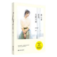 【新书店正版】那么多悲伤,无路可逃梅吉译林出版社9787544751681