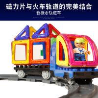 小火车电动轨道车磁力片积木DIY积木儿童益智积木早教智力玩具