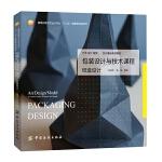 包装设计与技术课程:纸盒设计