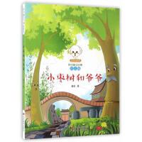 小豆子彩书坊・原创童话故事:小枣树和爷爷 (彩绘注音版)