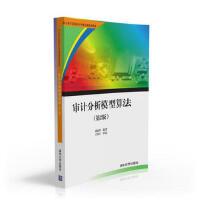 审计分析模型算法(第2版) 刘汝焯 9787302432548 清华大学出版社