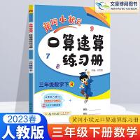 包邮2019春新版 小学黄冈小状元口算速算三年级下册配套人教版RJ