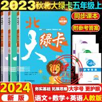 北大绿卡五年级上册语文数学英语全3册人教版2021秋语文人教版部编版同步课时训练