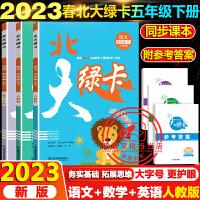 北大绿卡五年级下册语文数学英语全3册人教版2020春