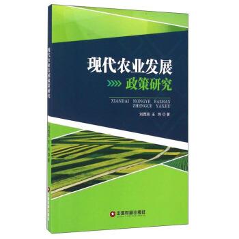 【二手95成新旧书】现代农业发展政策研究 9787504758378 中国财富出版社