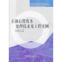 石油石化废水处理技术及工程实例,中国石化出版社有限公司,赵杉林9787511417978