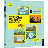 中国高等院校'十二五'动画游戏专业精品课程规划教材-定格动画