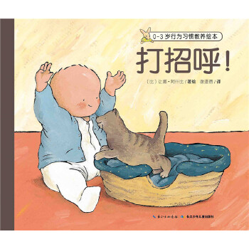 0-3岁行为习惯教养绘本:打招呼! 在温馨的亲子共读中教养好习惯!研究儿童早期阅读教育25年的作家让娜·阿什比,专为0-3岁幼儿创作的行为习惯绘本