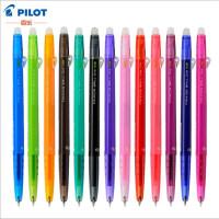 正品日本百乐/PILOT LFBS-18UF按动可擦笔中性笔0.38MM彩色摩磨擦可擦水笔