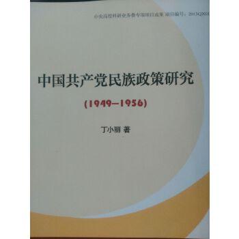 中国共产党民族政策研究