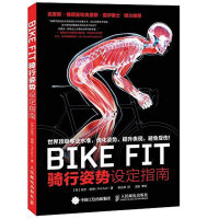 BIKE FIT :骑行姿势设定指南 【英】菲尔・伯特 人民邮电出版社 9787115385598